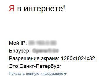 как узнать хостинг по ip адресу