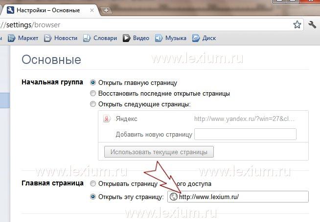 Как в google chrome сделать главную страницу
