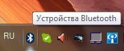 А вот и значек Bluetooth
