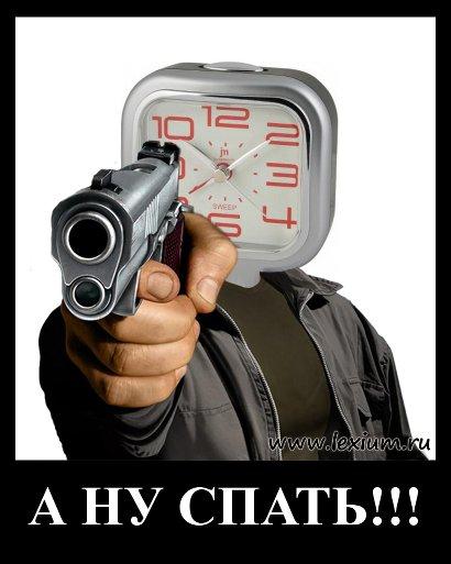 Антибудильник: А ну СПАТЬ!!!