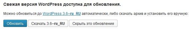 WordPress 3.6 доступен на русском