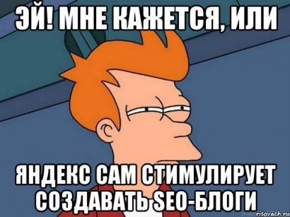 Яндекс сам стимурирует создание SEO-блогов?