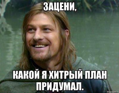 Зацени, какой я хитрый план придумал))