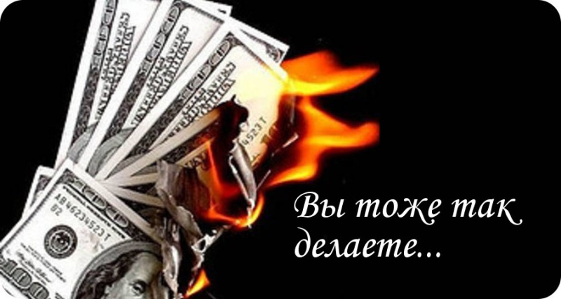 Вы тоже прожигаете деньги...