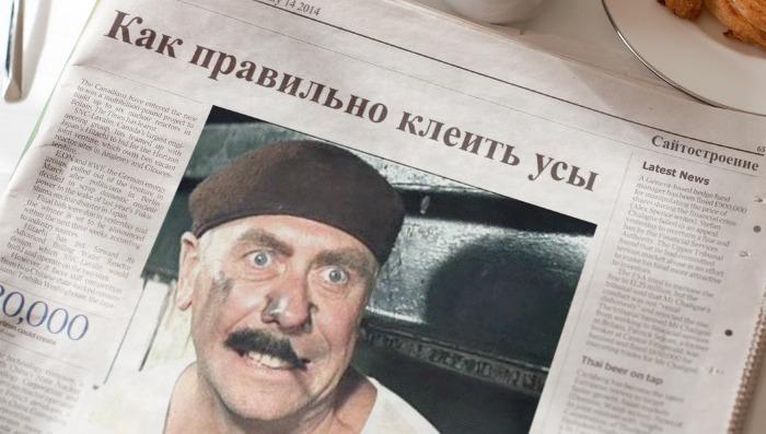 Как правильно клеить усы))