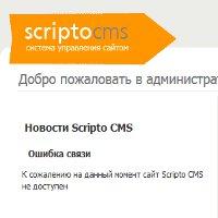 Как восстановить пароль в Scripto CMS v 1.00?