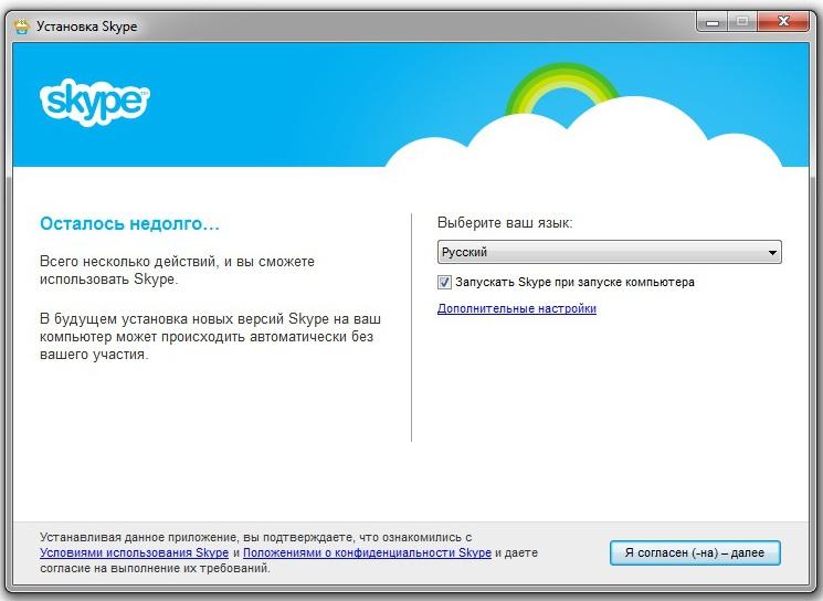 Почему не устанавливается скайп на ноутбук