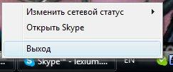 skype1