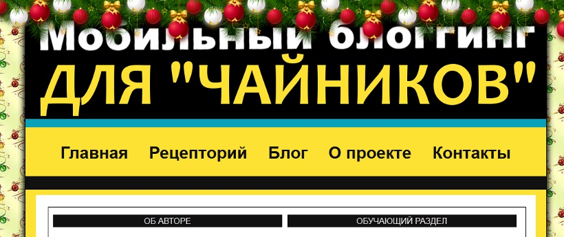 Украшаем сайт к Новому году (www.lexium.ru)