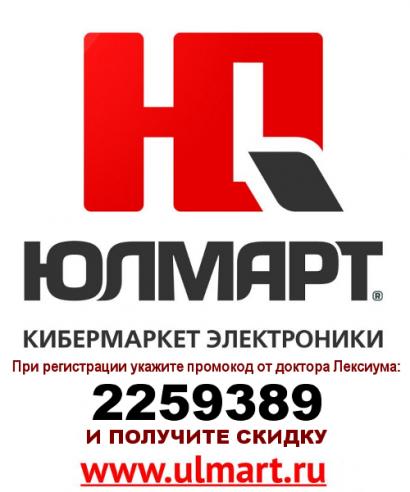 Промокод для скидки ulmart.ru