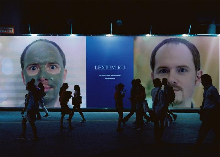 Реклама Лексиума