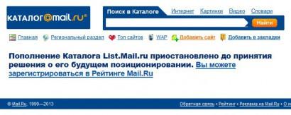 Каталог Mail.RU не принимает