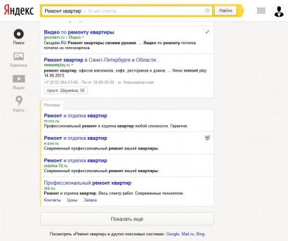 Яндекс-Острова - Краткий обзор интерфейса