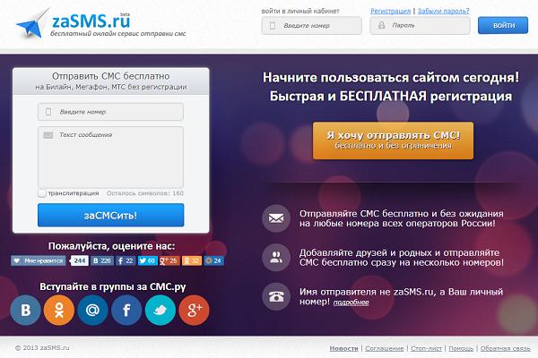 За SMS точка ру. Скриншот сайта.