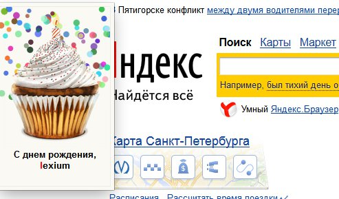 Меня поздравил Яндекс))