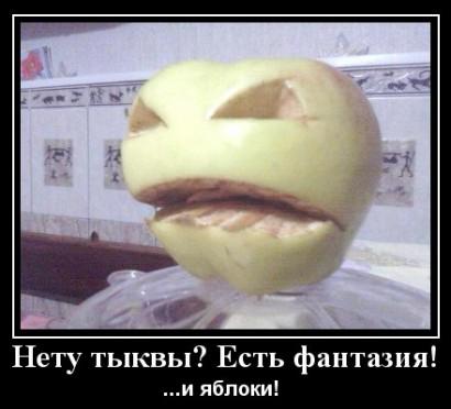 Яблоки для Хэллоуина