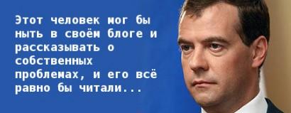Д.Медведев - профессиональный микроблоггер!
