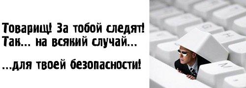 Товарищ! За тобой следят!))